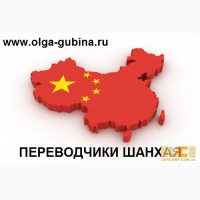 Надёжные переводчики в Шанхае. Бизнес-услуги в Китае
