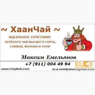 Монгольский чай купить. +79110044994 Монгольский чай. ChajKofe.Сo