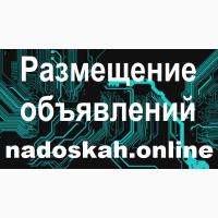 Раскрутка Сайта. Ручное размещение, Ручная Рассылка Рекламных Объявлений на топ доски