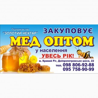 Закупаем МЕД оптом по Днепропетровской, Херсонской, Николаевской и Кировоградской обл