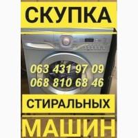 Скупка б/у стиральных машин в Одессе