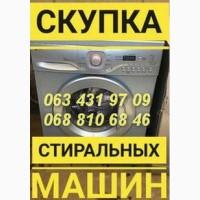 Скупка и утилизация рабочих и нерабочих стиральных машин в Одессе