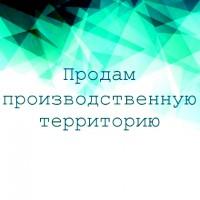 Участок земли 0, 9 га промышленного назначения с помещением в Киеве, Оболонь