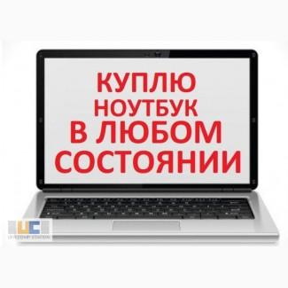 Куплю Телевизор, Плазму, ЖК, продать LED телевизор в Харькове