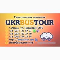 Пакетные, экскурсионные туры из Одессы от УКРБАСТУР