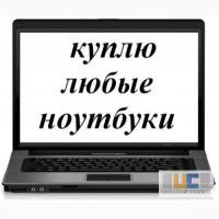 Куплю исправный ноутбук в Харькове