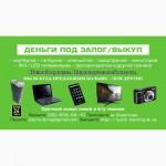Скупка ноутбуков в Харькове