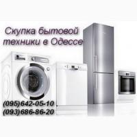 Скупка стиральных машин, холодильников в Одессе