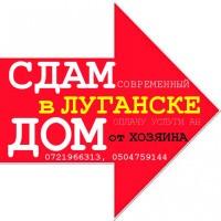 Сдам дом в Луганске. 2-3-4 комн. кв-ру в центре от 1 месяца и более, ремонт, автономка