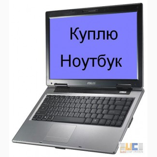 Продать ноутбук Харьков, продать планшет, продать телефон Харьков, продать телевизор