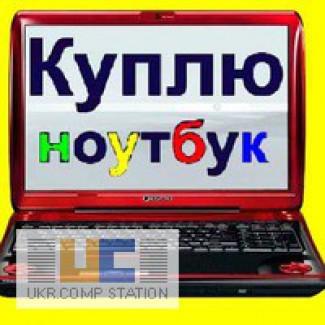 ВЫКУП ИЗ ЛОМБАРДА! Постоянно! Высокая оценка! Объявления Харьков