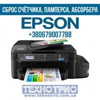 Сброс счетчика, памперса, абсорбера принтера Epson