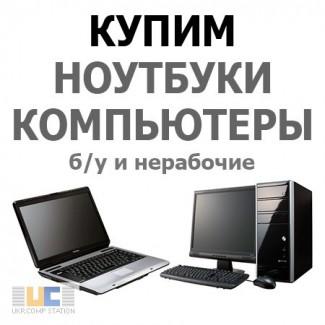 Срочный выкуп исправной цифровой техники Харьков, продать ноутбук в Харькове