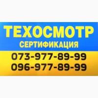 Техосмотр Одесса. Сертификация авто в Одессе