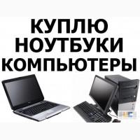 Куплю Ваш планшет! телефон! ноутбук! фотоаппарат! Быстро, выгодно, постоянно Харьков