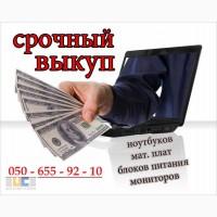 Скупка техники в Харькове. Высокая, оценка + быстрый расчет