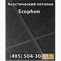 Чёрный акустический потолок Ecophon Sombra 600x600x20 (Экофон Сом