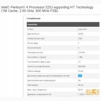 Intel Pentium 4 (номер 520J) + ASUS P5GD1 + Кулер Intel (4 Pin)
