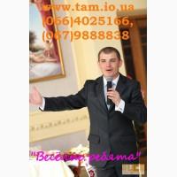 Ведущий и музыка на Корпоратив в Киеве!Тамада, ди джей