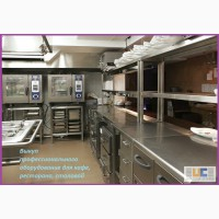 Выкуп профессионального оборудования для ресторана, столовой, кафе