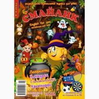Дитячий журнал Смайлик