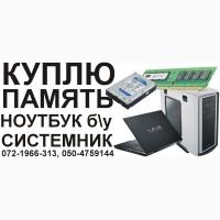 Куплю ноутбук, нетбук, Луганск можно под ХР, системный блок, монитор, память. Дорого