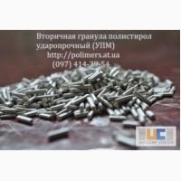 Полимерное сырье в Украине: трубная гранула ПЕ-100, ПЕ-80, ПЕ-63, стрейч-мытый, ПС-УМП