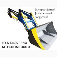 Быстросъемный фронтальный погрузчик (Мтз, Юмз, Т-40)