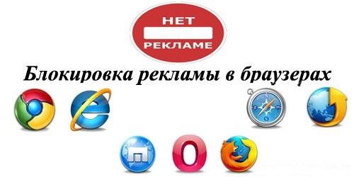 Фото 3. Блокировка браузерной рекламы и всплывающих окон, установка киберзащиты
