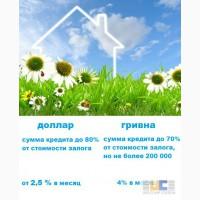 Кредит от частного лица под залог недвижимости в гривне, частный займ