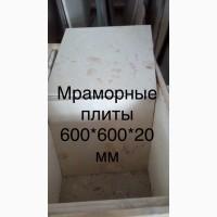 Изделие из мрамора : 1 ) плитка толщиной 10 мм.; размер 305*305 и 610*610