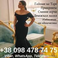 Потомственная гадалка Анжела Одесса