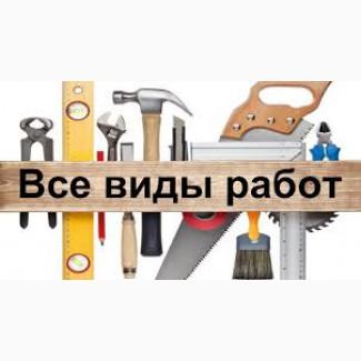 Все виды сантехнических работ Днепре и области
