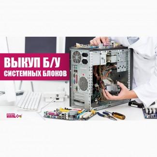 Скупка ноутбуков, компьютеров и комплектующих в Харькове