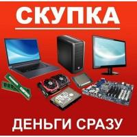 Скупка ноутбуков. Скупка компьютеров скупка комплектующих. Скупка мониторов