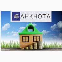 Кредит под залог недвижимости от 1, 5% в месяц Киев
