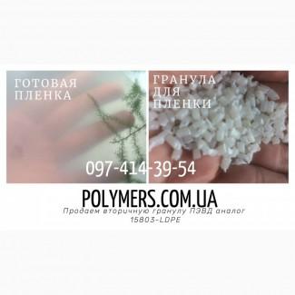 Вторичная гранула: ПЭВД 1 сорт, ПП, ПС полистирол, РЕ100, РЕ80, HDPE, HDPE 277, 266